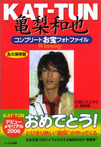 9784862040077: KAT-TUN Kamenashi Kazuya Complete treasure photo file-Winning (RECO BOOKS) (2006) ISBN: 4862040071 [Japanese Import]