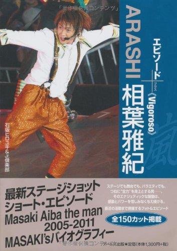 9784862041944: Arashi-Shoha Masaki episodio m?s-Vigoroso-(RECO LIBROS) (jap?n importaci?n)