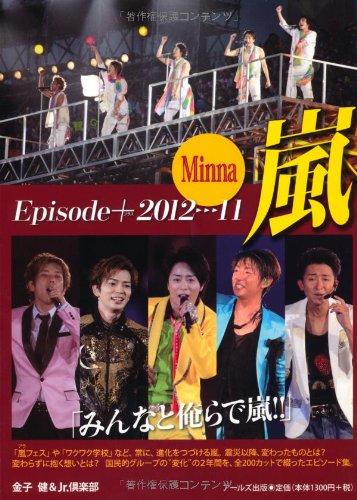 9784862042347: Episodio Tormenta plus-Minna-(RECO LIBROS) (jap?n importaci?n)
