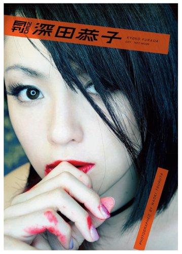 SPECIAL EDITION ] Gekkan NEO Fukada Kyoko | Photography | Fuka-kyon no Imishin na Hyojo, Shigusa wo...