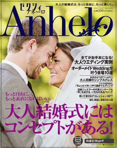 9784862074232: Zexy Anhelo [Anero] No22 2012 (Zexy mook series) (2012) ISBN: 4862074235 [Japanese Import]