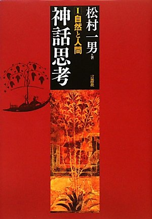 Human and nature myth thinking (2010) ISBN: 486209032X [Japanese Import]: n/a