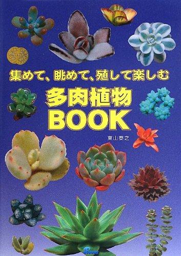 9784862131003: 多肉植物BOOK―集めて、眺めて、殖して楽しむ