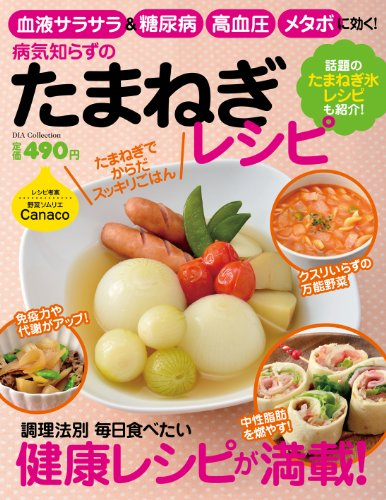 9784862147431: In onion recipe onion disease knowing body clean rice (Dia collection) (2013) ISBN: 4862147437 [Japanese Import]