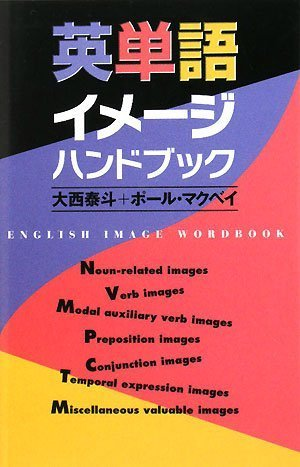 9784862280251: English word image Handbook