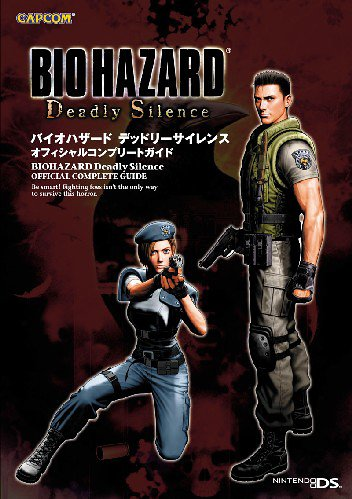 9784862330239: Resident Evil: Deadly Silence Official Complete Guide (Capcom Official Books)