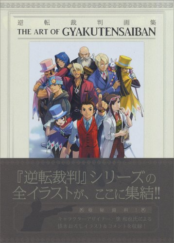 9784862331533: The Art of Gyakuten Saiban (Ace Attorney) Art Book By Capcom [JP Oversized] (japan import)