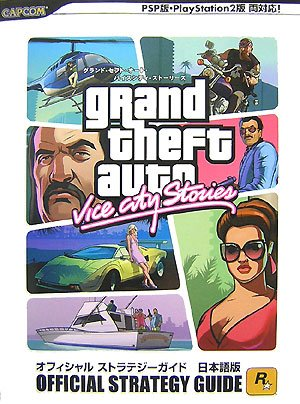 9784862331656: Grand Theft Auto: Vice City Stories Official Strategy Guide Japanese version (Capcom Official Books)