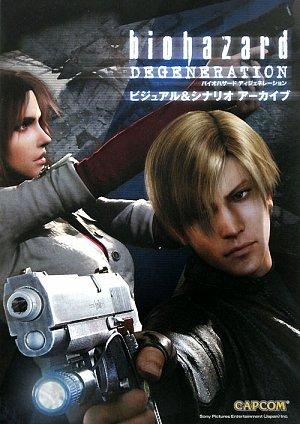 9784862332059: Resident Evil Degeneration and visual scenario archive (Capcom Official Books)
