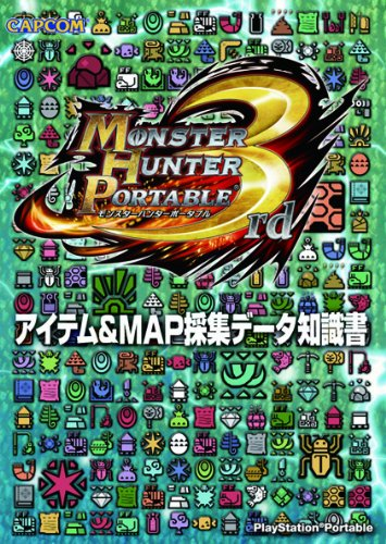 9784862332981: Monster Hunter Portable 3rd item & MAP collecting data written knowledge-PlayStation Portable