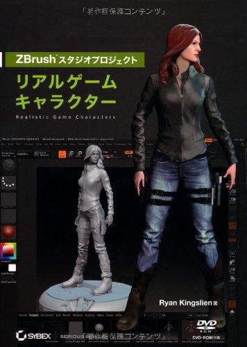 9784862461445: ZBrushスタジオプロジェクトリアルゲ-ムキャラクタ / Realistic Game Characters