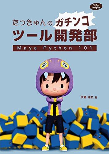 """9784862463395: ãŸã£ãã'...ã'""""ã®ã'¬ãƒãƒ³ã'³ãƒ""""ールé-‹çTMºéƒ¨ Maya Python 101 (CG Pro Insights)"""