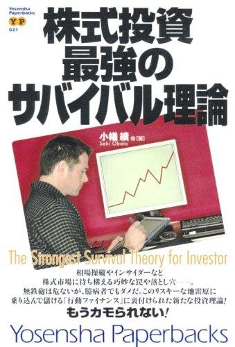 9784862480859: 株式投資 最強のサバイバル理論 (Yosensha Paperbacks)