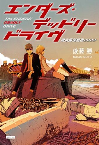 9784862552648: Endazu deddori doraivu : Tokyo shukyu ryodan nisennijukyu.