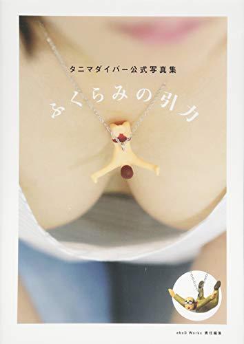 9784862561602: タニマダイバー公式写真集 ふくらみの引力 (TWJ books)