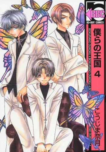 4: Ko?jima, Nazuki
