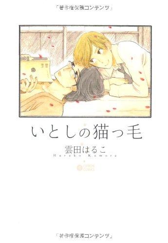 9784862639196: Tsu hair cat Assorted Love (CITRON COMICS)