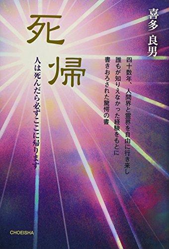 9784862654991: Shiki : Hito wa shindara kanarazu koko ni kaerimasu.