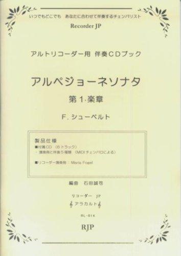 9784862660152: RL-014 Alpe Joe Ne sonata first movement / F. Schubert (1998) ISBN: 4862660150 [Japanese Import]