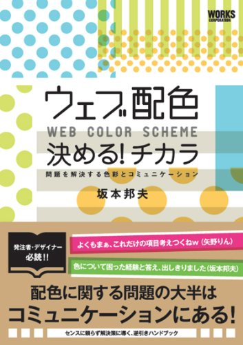 9784862671394: Communication and color to solve a problem -! Power decide web color scheme (2013) ISBN: 486267139X [Japanese Import]