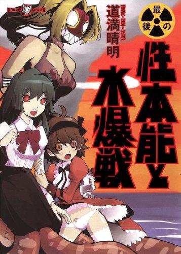 9784862690678: And sexual instinct last hydrogen bomb war (WANI MAGAZINE COMICS SPECIAL) (2008) ISBN: 486269067X [Japanese Import]