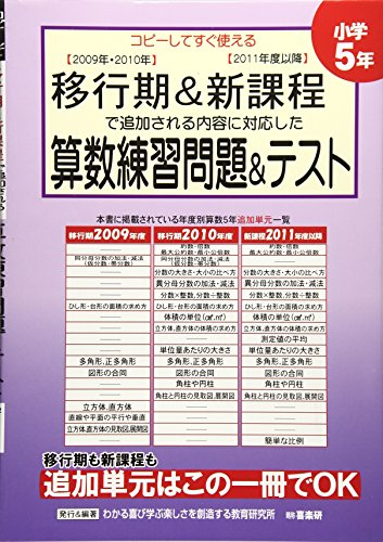 9784862770271: Math exercises and test 5th year (2009) ISBN: 4862770274 [Japanese Import]