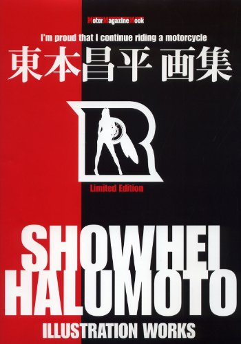 Higashimoto Shohei art book (Motor magazine mook) (2010) ISBN: 4862792456 [Japanese Import]: Motor ...