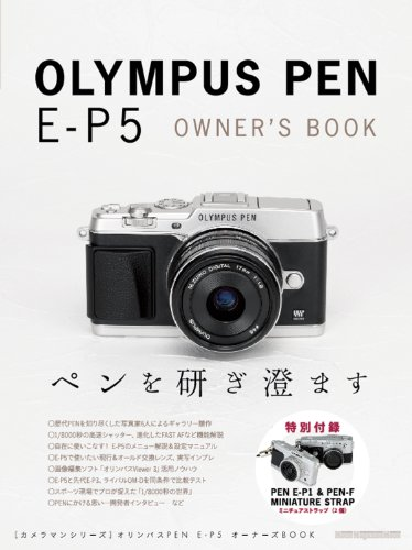 9784862793324: Olympus PEN E-P5 Owners BOOK