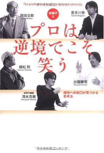 This condition II professional mindset that clues: Fumio Nishida; Yasushi
