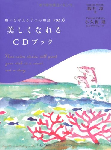 CD book can become beautiful story seven grant a wish (story VOL. 6 of seven grant a wish) (2009) ...