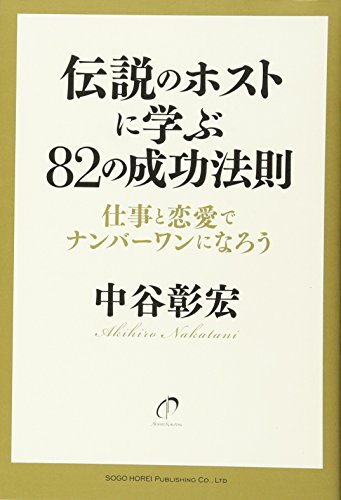 9784862802392: Become a number one in love and work - success law of 82 to learn to host the legendary - (2011) ISBN: 4862802397 [Japanese Import]