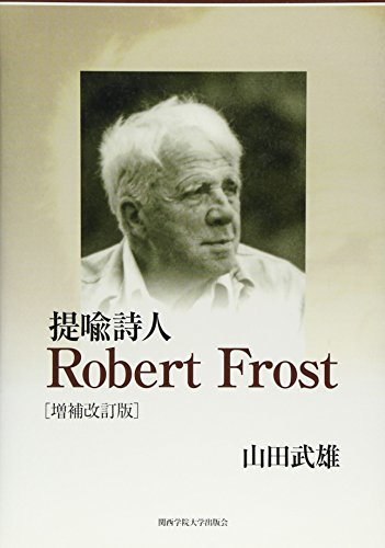 9784862830364: Provide people ?? Robert Frost (2008) ISBN: 4862830366 [Japanese Import]