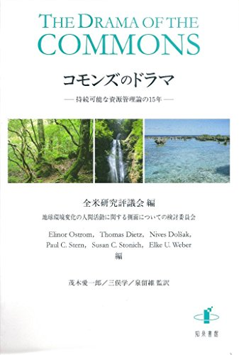 9784862851321: '15 Of Sustainable Resource Management Theory - Drama of the commons (2012) ISBN: 4862851320 [Japanese Import]