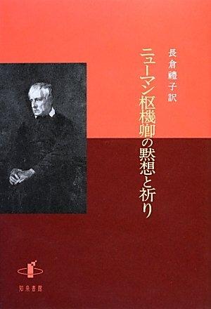 Nyuman sukikyo no mokuso to inori.: John Henry Newman; Reiko Nagakura
