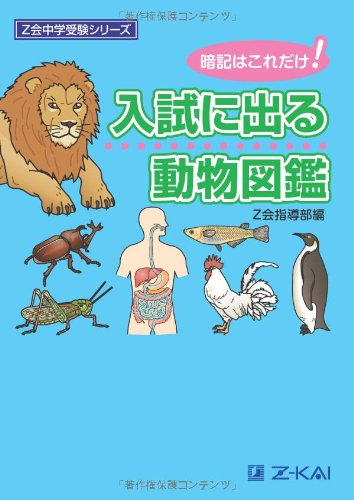 9784862900586: ! Animal picture book out on admissions - only this memorization (Z Kai junio...