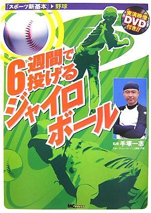 9784862950024: Gyro ball you throw at 6 weeks (DVD w) (Sports New Basic) (2007) ISBN: 4862950027 [Japanese Import]