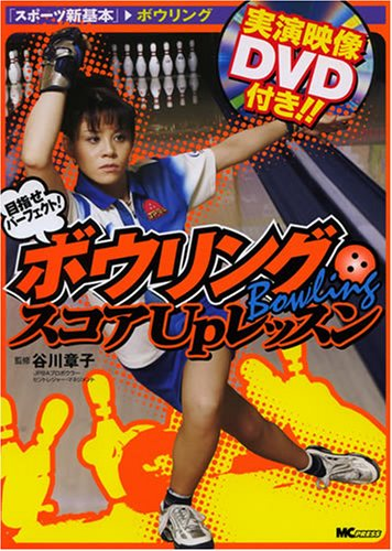 9784862950260: Perfect Aim! Bowling score Up Lesson (DVD w) (Sports New Basic) (2008) ISBN: 4862950264 [Japanese Import]
