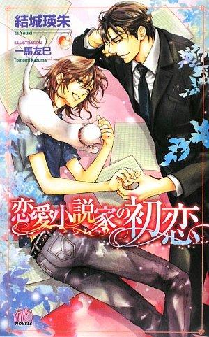 9784862961525: First love of romance novelist (Arles Novels) (2009) ISBN: 4862961525 [Japanese Import]