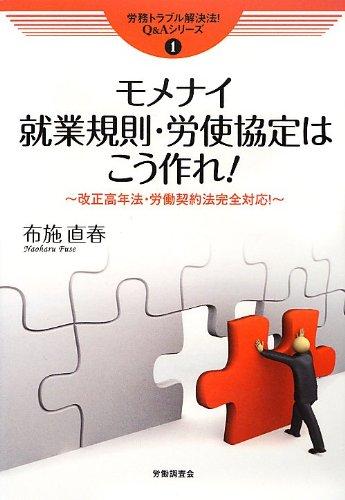 9784863193376: Momenai shugyo kisoku roshi kyotei wa ko tsukure.