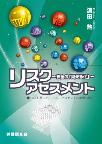 9784863194281: Risuku asesumento : Anzen no mieruka : Kyu ando e o tsujite risuku asesumento no honshitsu e michibiku.
