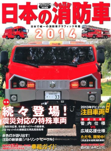 9784863207424: Fire truck of Japan 2014