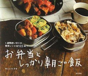 9784863211452: お弁当としっかり朝ご飯―1週間の使い切りで簡単レシピ全122品!!