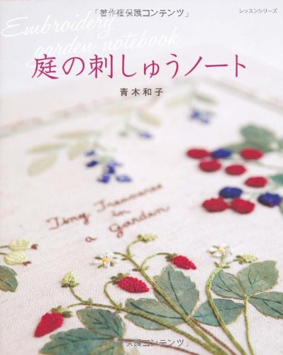 9784863222045: Embroidery Garden Notebook