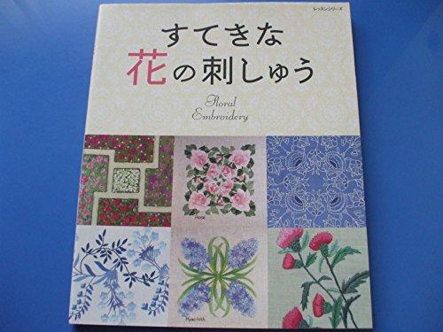 9784863222564: すてきな花の刺しゅう (レッスンシリーズ)