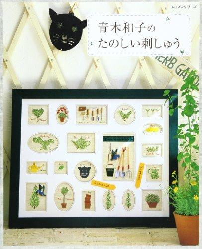 9784863222687: 青木和子のたのしい刺しゅう (レッスンシリーズ)