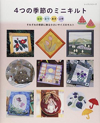 The four seasons of Minikiruto - spring,