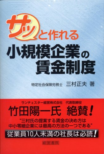 9784863261204: Satto tsukureru shokibo kigyo no chingin seido.