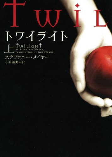 9784863320130: Twilight (Volume 1) (Japanese Edition)