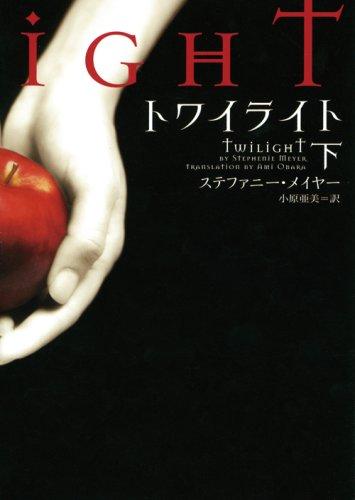 Twilight (Volume 2) (Japanese Edition): Meyer, Stephenie
