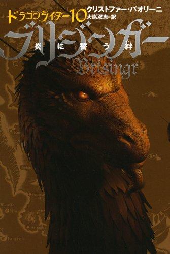 9784863322868: Brisingr: Inheritance Book 3 Vol. 3 of 4 (Inheritance Trilogy) (Japanese Edition)
